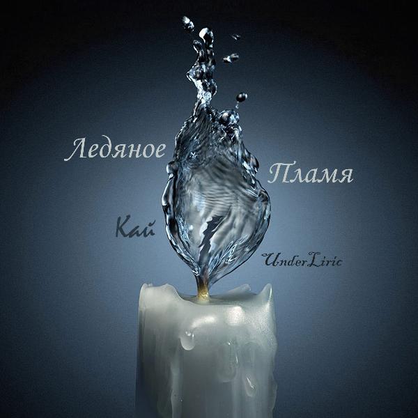 Кай - Ледяное Пламя (2013) MP3